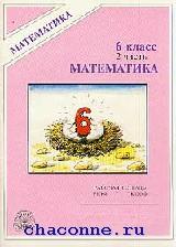Математика 5 кл. Рабочая тетрадь в 2х томах  к уч.Виленкина