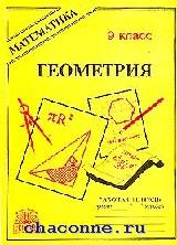 Геометрия 9 кл. Рабочая тетрадь к учебнику Погорелова