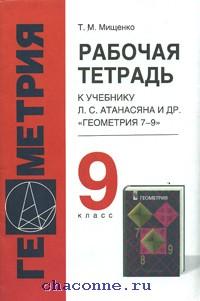 Геометрия 9 кл. Рабочая тетрадь к учебнику Атанасяна