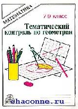 Тематический  контроль по геометрии 7-9 кл к учебнику Погорелова