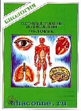 Тестовые задания по биологии 9 кл. Человек