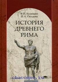 История древнего Рима. Учебник