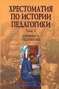 Хрестоматия по истории педагогики часть 1я  Античность