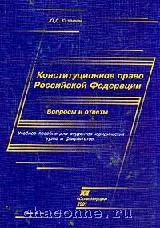 Конституционное право РФ. Вопросы и ответы