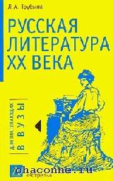 Русская литература ХХ века. Учебно пособие для поступающих в ВУЗы