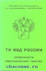 ТН ВЭД России. Особенности классификации товаров