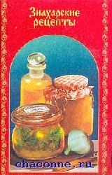 Знахарские рецепты
