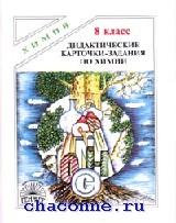 Дидактические карточки-задания по химии 9 кл