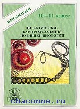 Дидактические карточки-задания по общей биологии 10-11 кл