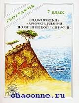 Дидактические карточки-задания по физической географии 7 кл