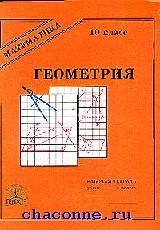 Геометрия 7 кл. Рабочая тетадь к учебнику Погорелова 7-11 кл
