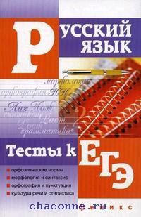 Русский язык. Тесты к ЕГЭ
