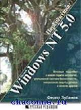 Перспектива. Windows NT 5.0