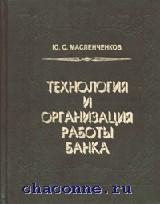 Технология и организация работы банка