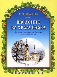 Введение во храм слова. Книга для чтения с детьми
