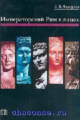 Императорский Рим в лицах