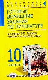 Готовые домашние задания 10 кл. Литература к учебнику Лебедева
