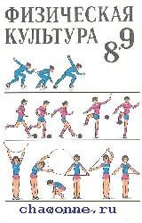 Физическая культура 8-9 кл