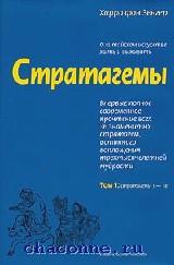 Стратагемы в 2х томах