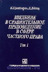 Введение в сравнительное правоведение в сфере частного права в 2х томах