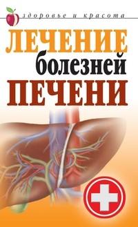 Лечение болезней печени