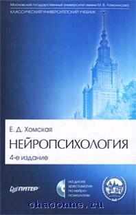 Нейропсихология. Учебник