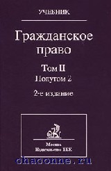 Гражданское право том 1й