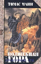 Волшебная гора в 2х томах