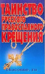 Таинство русского православного крещения