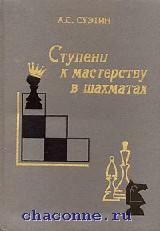 Ступени к мастерству в шахматах