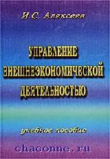 Управление внешнеэкономической деятельностью