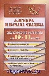 Дидактические материалы по алгебре 10-11 кл