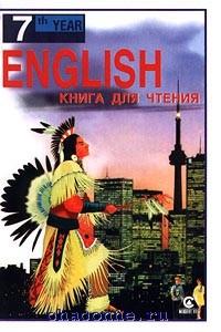 Английский язык 11 кл Книга для ЧТЕНИЯ