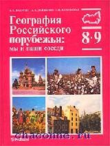 География Российского порубежья 8-9 кл