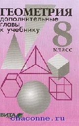 Геометрия 8 кл. Дополнительные главы