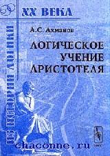 Логическое учение Аристотеля