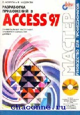 Разработка приложений в Access 97