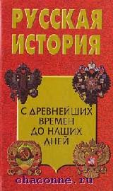 Русская история с древнейших времен