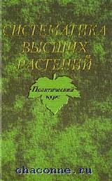 Систематика высших растений