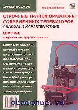 Строчные трансформаторы современных телевизоров выпуск 78й
