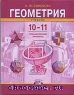 Геометрия 10-11 кл. Учебник для школ гуманитарного профиля. Базовый уровень