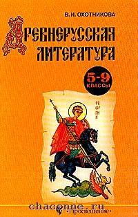 Древнерусская литература 5-9 кл