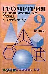 Геометрия 9 кл. Дополнительные главы