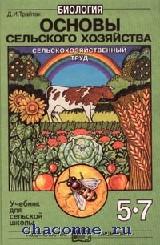 Основы сельского хозяйства 5-7 кл
