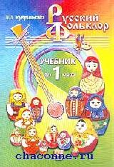Русский фольклор 1 кл (1-4). Учебник