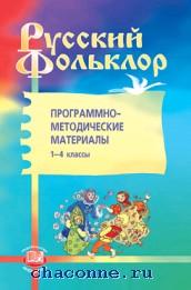 Русский фольклор. Программа и методические материалы 1-4