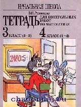 Тетрадь для контрольных работ по математике 3 кл(1-3), 4 кл(1-4)