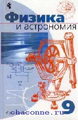 Физика и астрономия 9 кл