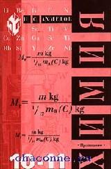 Химия 10-11 кл