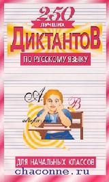 250 лучших диктантов по русскому языку для начальных классов